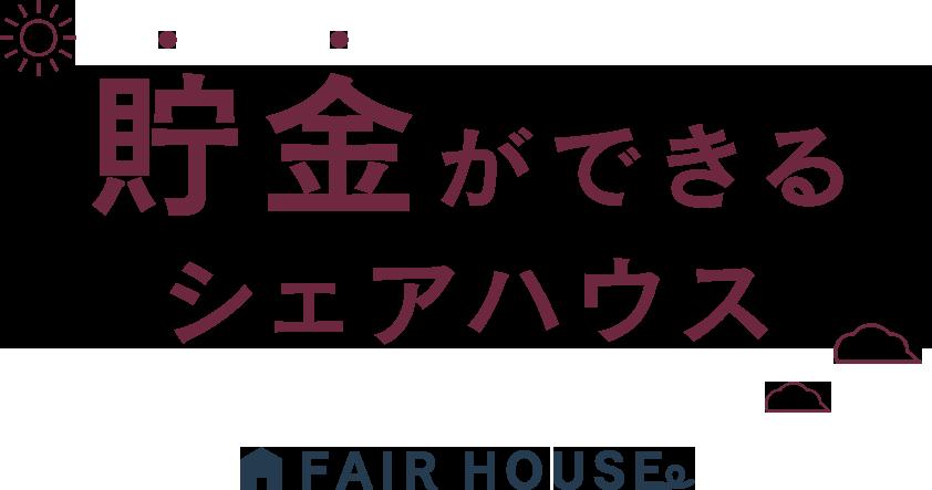 貯金ができるシェアハウス FAIRE HOUSE